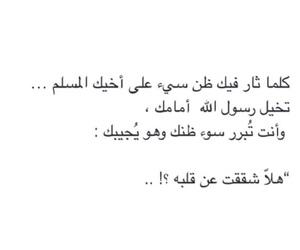 حسن الظن image