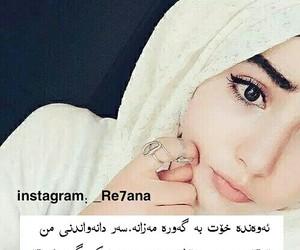 hijab, kurdish, and slemany image