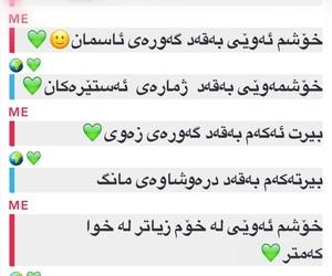Text chat kurd