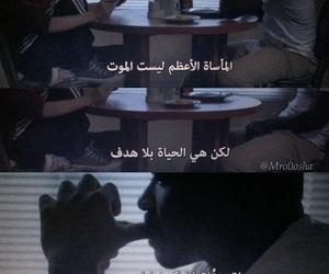 arab, arabic, and captive image