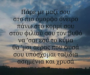 48 images about Greek songs! on We Heart It | See more about greek