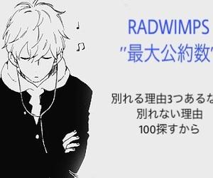 radwimps, 歌詞, and 恋 image