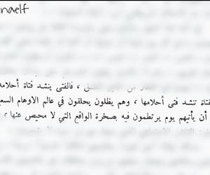 my design, arab arabic, and @za_bby97 image