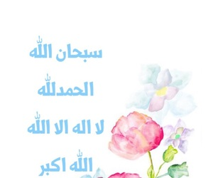 allah, morning, and love image