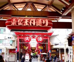漢字, 文字, and 名古屋市大須 image