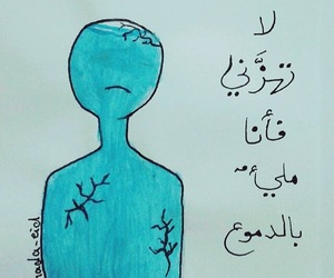حزنً and دموع image