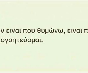 disappointment, greek quotes, and Ελληνικά image
