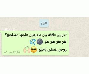 نمر, محادثة, and تحشيش عراقي image