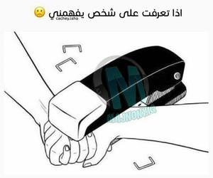 فريندز, اصّدًقًاء, and صديق image