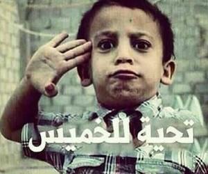 خميس and مساء الخير image
