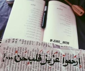 بالعراقي, ﻋﺮﺑﻲ, and ﺭﻣﺰﻳﺎﺕ image