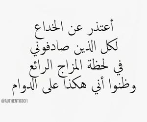 arabic, ﻋﺮﺑﻲ, and arabe image