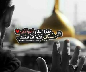 الرضا, العباس, and الامام علي image