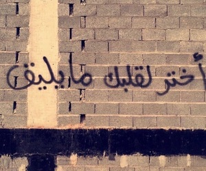 جداريات, arabic, and كلمات image