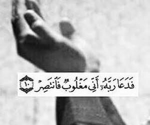 quran, verse, and surah qamar image