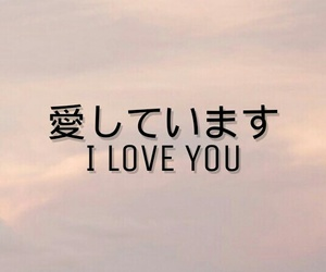 quote, japanese, and love image
