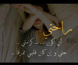 arabic, dz, and feeling image