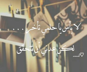 وعد, ﻻ, and اُمنيه image