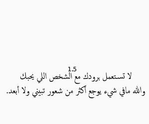 وحيد, ﻋﺮﺏ, and وَجع image