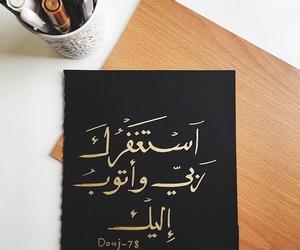 arabic, muslim, and اقتباسً image