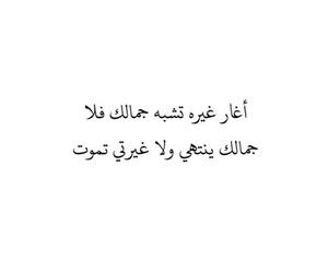 ﻋﺮﺑﻲ and غيرة image