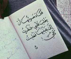 arabic, ﻋﺮﺑﻲ, and mjdal7arbi image