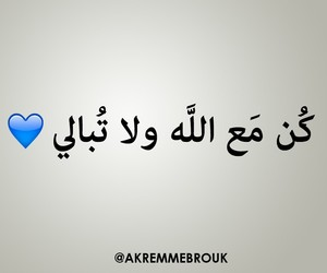 arabic quotes, الله يارب, and ايموجي image