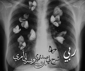 دُعَاءْ, ﺭﻣﺰﻳﺎﺕ, and ذكرً image