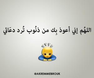 arabic quotes, الجزائر تونس المغرب, and حب عشق حزن image