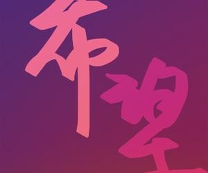 chinese, hope, and wish image
