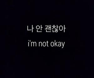black, korean, and quote image