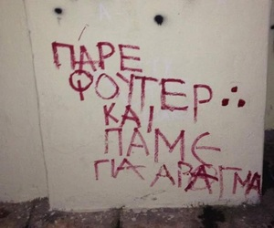 greek, graffiti, and quotes image