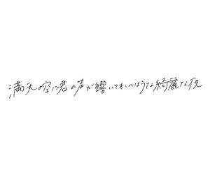 空, radwinps, and 気持ち image