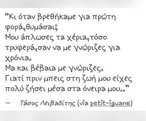 eyes, greek, and in love image