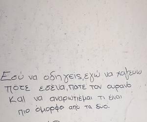 erwtas, αγαπη, and greek quotes image