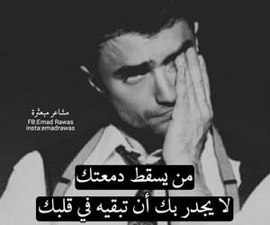 جروح, خِيّانَهّ, and بكاء image