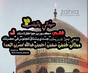 الشام, العباس, and روافض image