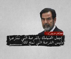 صدام حسين, basel26, and ﻋﺮﺑﻲ image