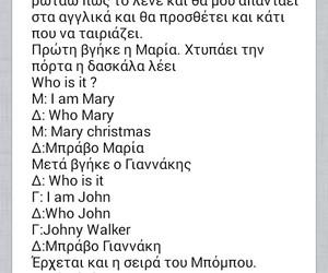 Ελληνικά, νοσταλγια, and αγγλικά image