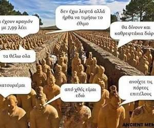Ελληνικά, αστείες ατάκες, and αστεία image
