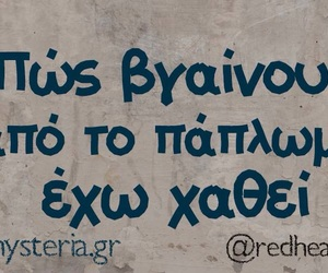 greek, greek quotes, and hysteria image