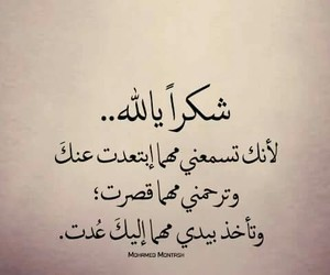 arabic, hamdulillah, and islam image