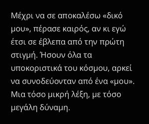 Greece, greek, and greekquotes image