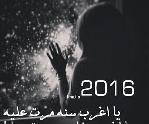 2016, غرباء, and كﻻم image