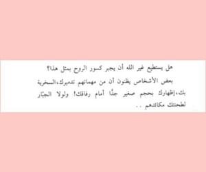 الجبار and لانك الله image