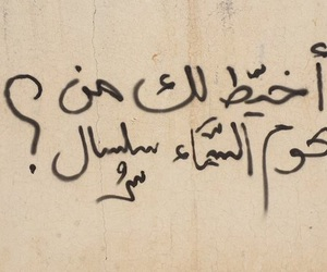 wall, quote, and جداريات image