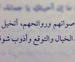 فلِتغفِري, اثير عبدالله, and رواية image