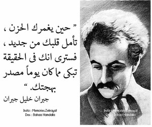 الحزن, جبران خليل جبران, and من كان بهجتك image