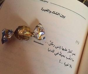 تصاميم تصاميمي تصميماتي, عربي بالعربي كلام, and تمبلر نثر شعر شوق image