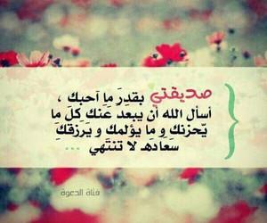 ياالله, جَنَة, and حزنً image